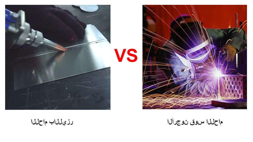 阿-激光焊接与氩弧焊对比.jpg