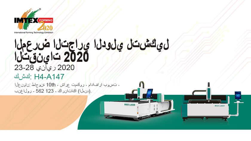 دعوة إلى المعرض | 2020 الهند بنغالور آلة أداة تشكيل التكنولوجيا والأدوات المعرض