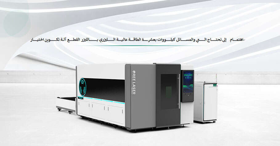 اختيار تكوين آلة القطع بالليزر الليزري عالية الطاقة بعشرة كيلووات والمسائل التي تحتاج إلى اهتمام