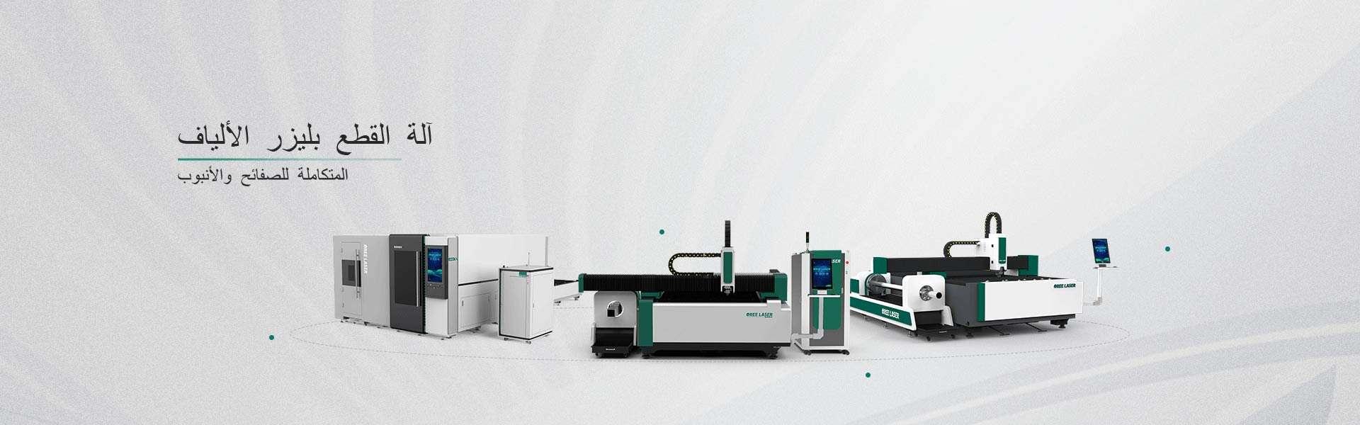آلة قطع ألياف الليزر ذات الاستخدام المزدوج للصفائح والأنبوب
