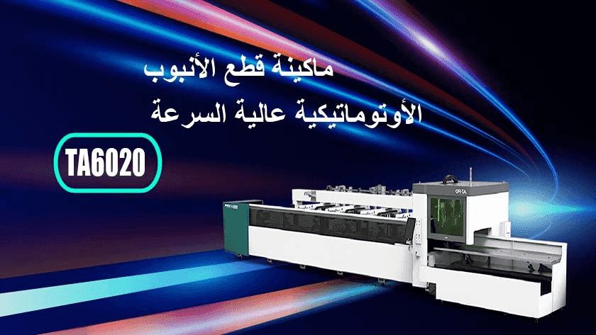 منتج تم إطلاقه حديثًا  ماكينة قطع الأنبوب الأوتوماتيكية عالية السرعة TA6020